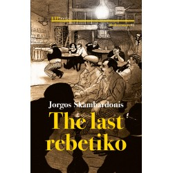 The last rebetiko